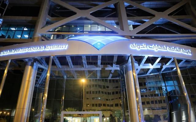 الهيئة العامة لعقارات الدولة السعودية