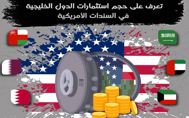 استثمارات دول الخليج في أذون وسندات الخزانة الأمريكية تراجعت بنسبة 3%