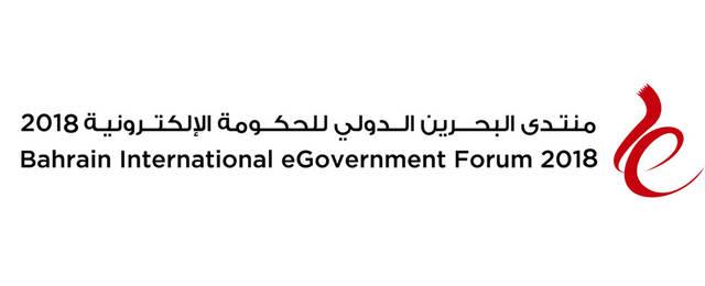 """البحرين تنظم المنتدى """"الدولي للحكومة الإلكترونية"""""""