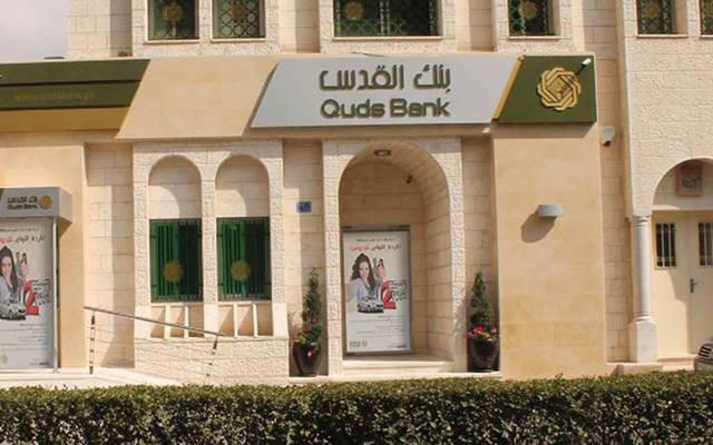 فرع بنك القدس في بيت لحم