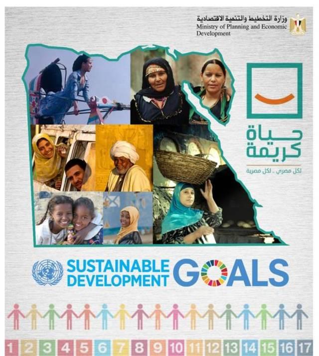 """التخطيط: الموافقة على إدراج """"حياة كريمة"""" بالمنصة يبرهن على الدور الريادي لمصر بتوطين أهداف التنمية المستدامة"""