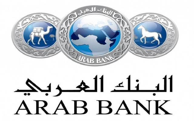 صافي الأرباح التشغيلية لمجموعة البنك العربي بلغ 808 ملايين دولار متراجعا  22% بنهاية سبتمبر الماضي