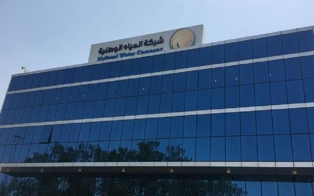 فرع تابع لشركة المياه الوطنية
