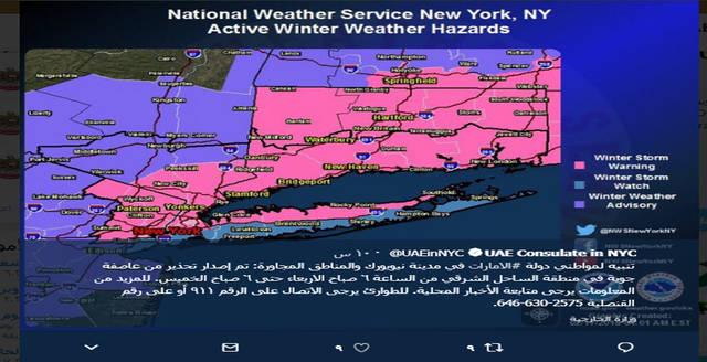 دعت الوزارة الإماراتيين في نيويورك إلى متابعة الأخبار المحلية