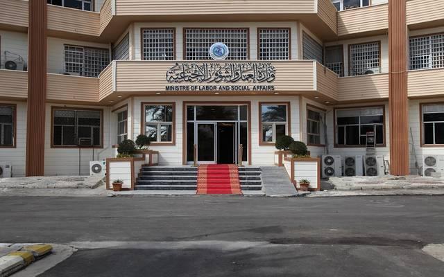 وزارة العمل والشؤون الاجتماعية العراقية