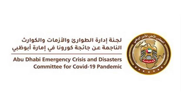 شعار لجنة إدارة الطوارئ والأزمات والكوارث الناجمة عن جائحة كورونا بأبوظبي