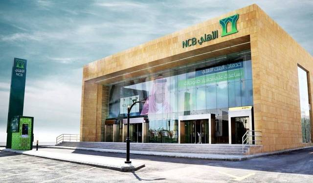 National Commercial Bank (NCB) to be renamed The Saudi National Bank