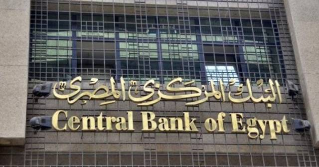 CBE nets $1.7bn proceeds of one-year T-bills
