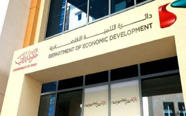 دائرة التنمية الاقتصادية بدبي