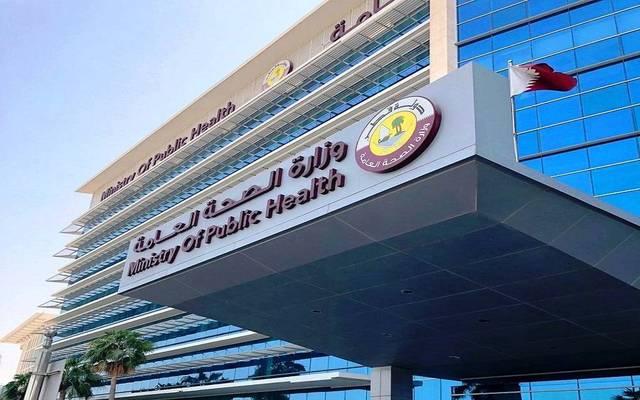 وزارة الصحة العامة القطرية