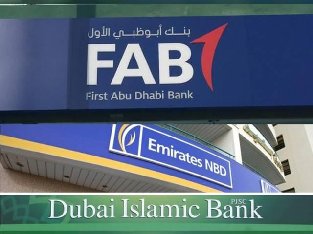 لافتة تحمل شعار كبرى البنوك الإماراتية، الصورة أرشيفية
