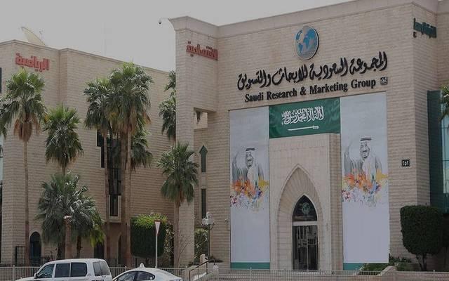 المجموعة السعودية للأبحاث والتسويق