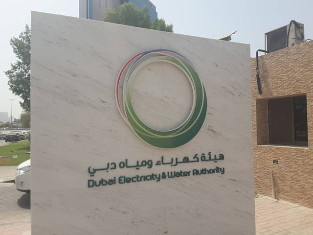 The project supports the objectives of the Dubai Clean Energy Strategy 2050