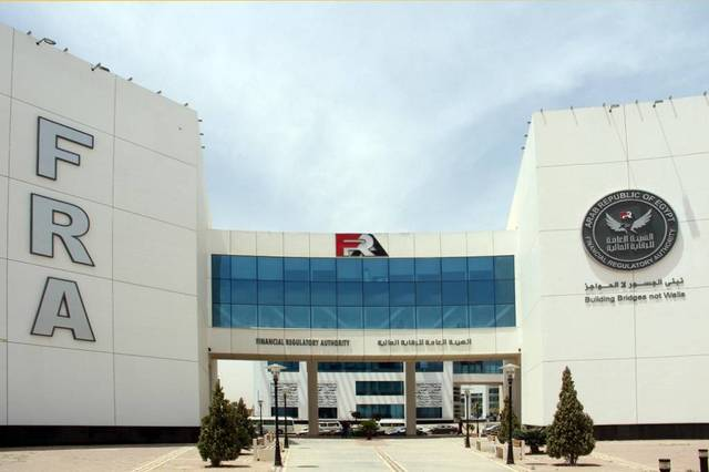 مقر الهيئة العامة للرقابة المالية