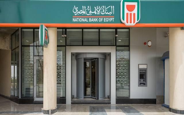 الأهلي المصري يتوقع تحقيق 9 مليارات جنيه أرباحاً بالنصف الثاني