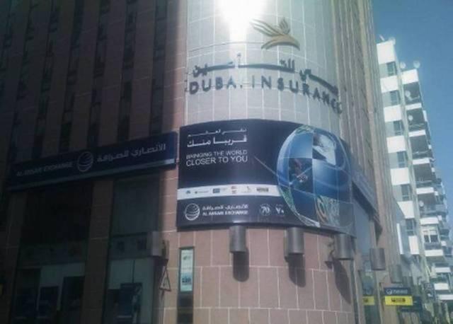 مقر شركة دبي للتأمين