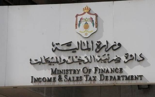 وزارة المالية بالمملكة الأردنية