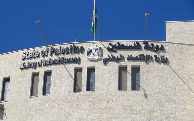 وزارة الاقتصاد الوطني الفلسطيني