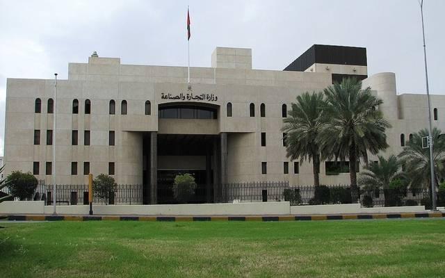 وزارة التجارة والصناعة العمانية