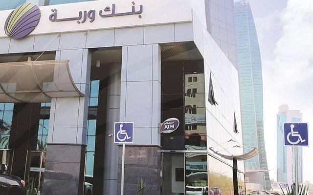 فرع تابع لبنك وربة في الكويت