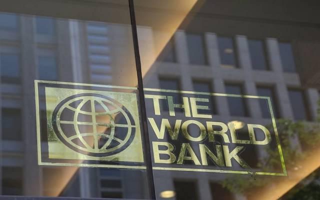 مقر من مقرات البنك الدولي