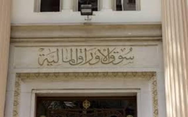 مقر بورصة مصر
