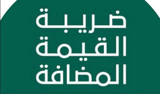 من المقرر تطبيق ضريبة القيمة المضافة في الإمارات مطلع 2018