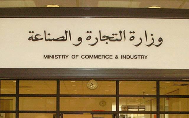 وزارة التجارة الكويتية