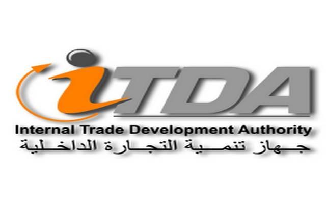 التجارة الداخلية: 35 فرصة استثمارية جاهزة بمحافظات مصر - معلومات مباشر