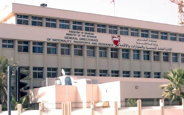 البحرين توقف التجديد المجاني والتلقائي لتأشيرات الزيارة بدءاً من 22 يناير