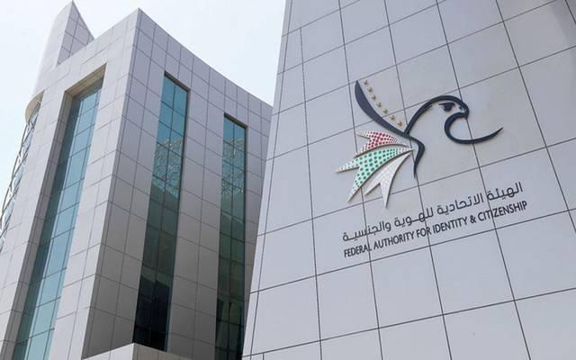 مقر الهيئة الاتحادية للهوية والجنسية الإماراتية