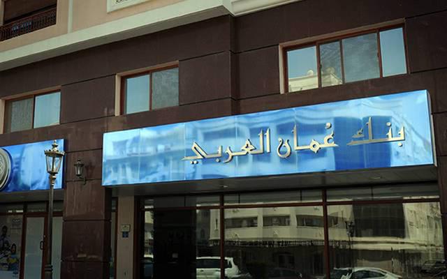 مقر بنك عمان العربي