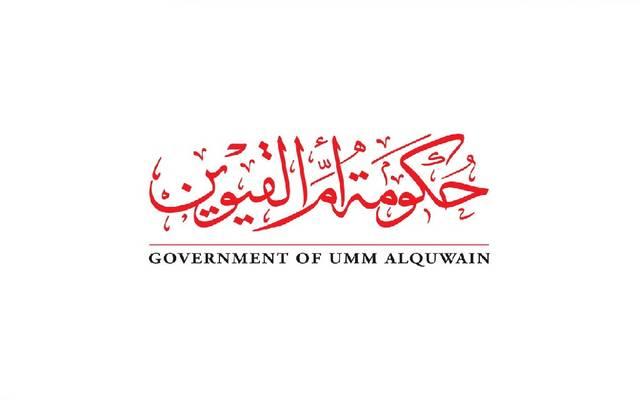 الاجتماعات السنوية لحكومة أم القيوين تنطلق 17 يونيو المقبل