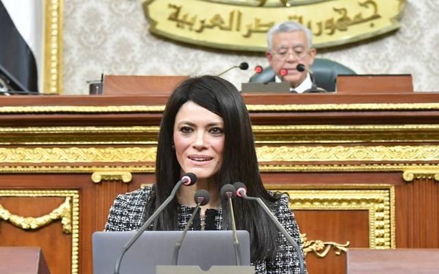 رانيا المشاط خلال كلمتها أمام مجلس النواب المصري