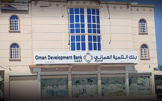 مقر بنك التنمية العُماني