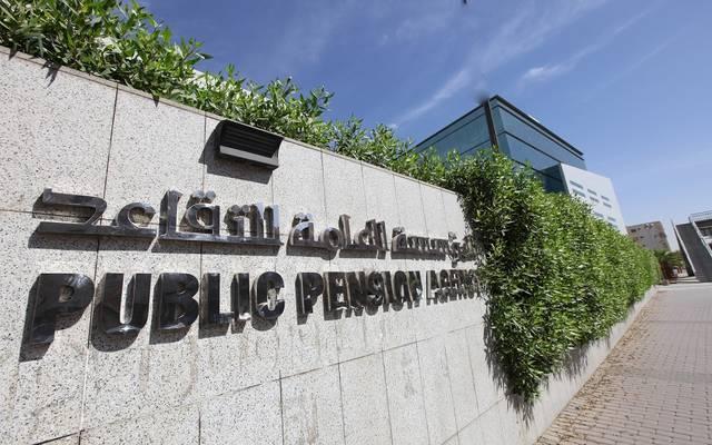المؤسسة العامة للتقاعد السعودية