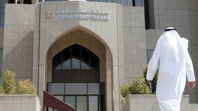 مقر مصرف الإمارات المركزي