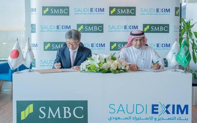 بنك التصدير والاستيراد السعودي يبرم مذكرة مع مؤسسة سوميتومو ميتسوي المصرفية اليابانية (smbc)