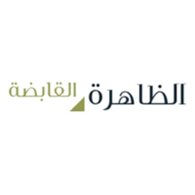 شعار شركة الظاهرة القابضة