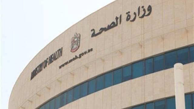 مقر وزارة الصحة الإماراتية