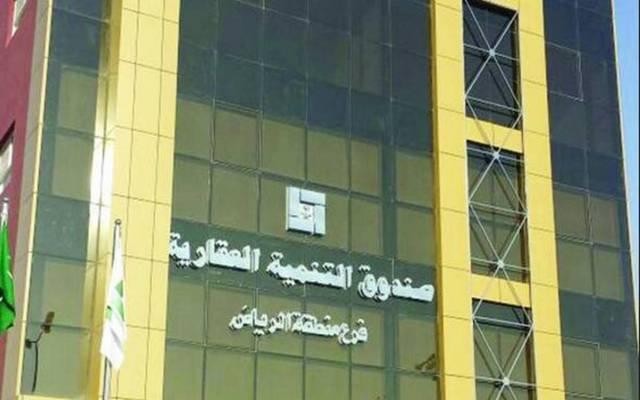 الصندوق العقاري السعودي