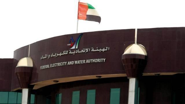 مقر الهيئة الاتحادية للكهرباء والماء