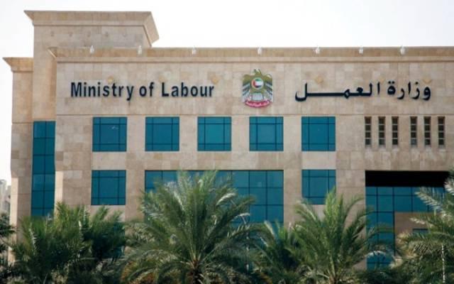 مقر وزارة العمل الإماراتية، الصورة أرشيفية