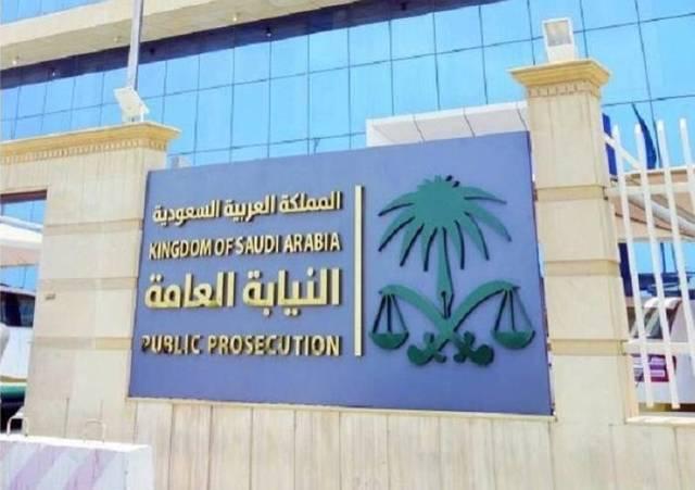 النيابة العامة في المملكة العربية السعودية