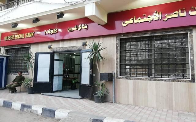 بنك ناصر الاجتماعي - أرشيفية