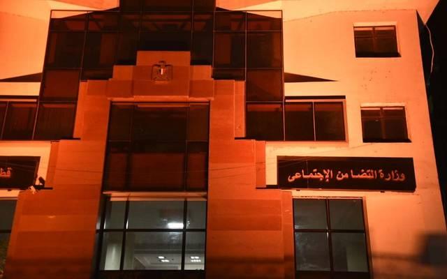 وزارة التضامن الاجتماعي المصرية