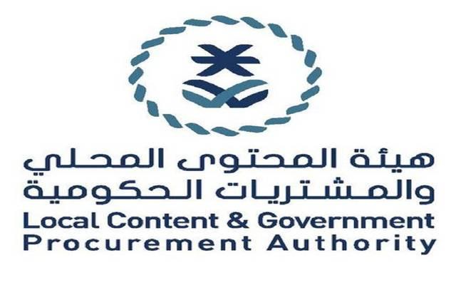 هيئة المحتوى المحلي والمشتريات الحكومية السعودية