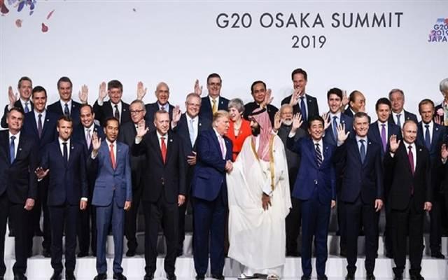 قمة العشرين تختتم أعمالها باليابان بتوافق حول الاقتصاد العالمي..والتجارة الحرة