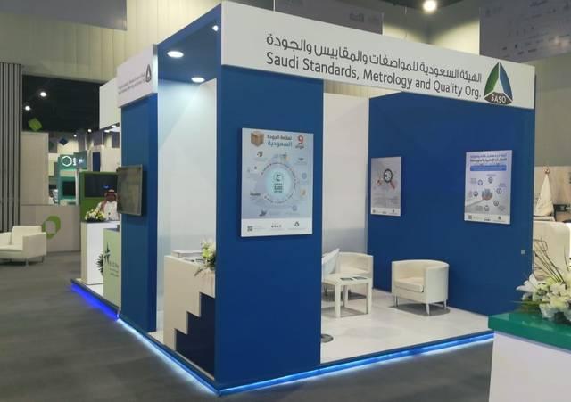 جانب من مشاركة الهيئة السعودية للمواصفات والمقاييس والجودة بأحد المعارض