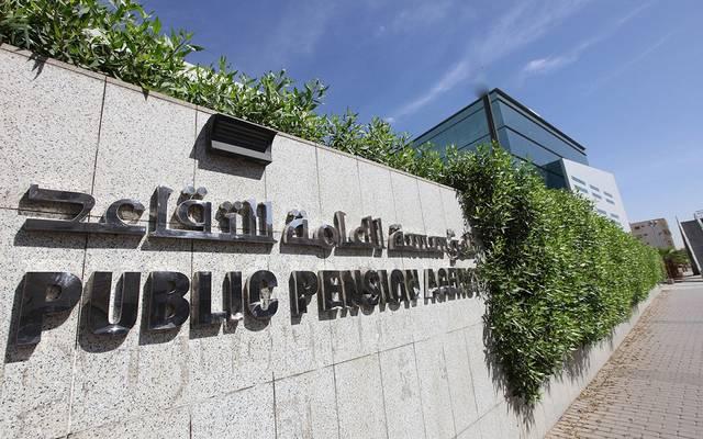المؤسسة العامة للتقاعد في السعودية